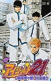 アイシールド21 27 (ジャンプコミックス)