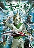 ミラーマンVOL.10<完>【DVD】