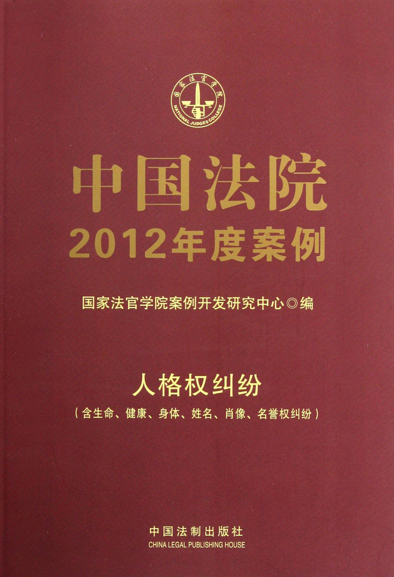 Personality Rights Disputes2012 Cases of Chinese Court12-(Including the Disputes of Live, Health, Body, Name, Portrait and Reputation) (Chinese Edition) pdf
