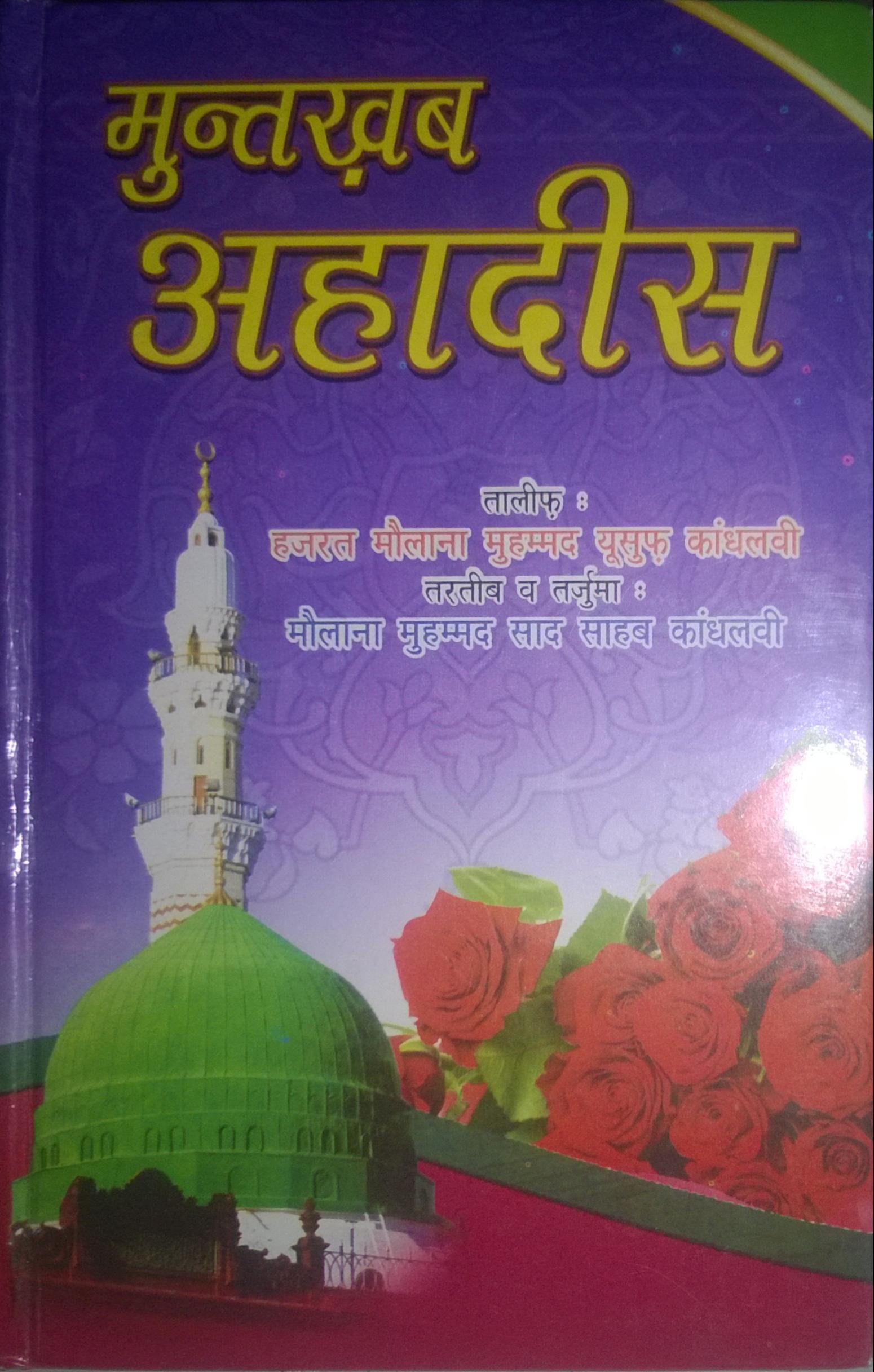 Hadees In Hindi Pdf