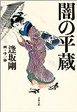闇の平蔵 (文春文庫)