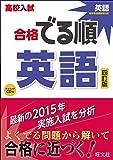【CD付】高校入試 合格でる順 英語 四訂版