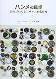 ハンメの食卓―日本でつくるコリアン家庭料理