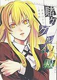 賭ケグルイ双(1) (ガンガンコミックスJOKER)