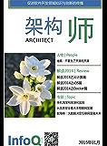 架构师2015年1月刊