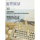 歯界展望 130巻4号 全部床義歯のClinical & Educational Question