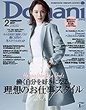 Domani (ドマーニ) 2017年 2月号 [雑誌]