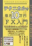 テクニカルで毎月10万円FX入門: 1日2回のチェックで稼げる