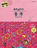 7 地球の歩き方 aruco 香港 2015~2016 (地球の歩き方aruco)