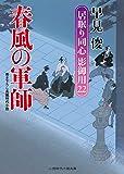春風の軍師 居眠り同心 影御用22 (二見時代小説文庫)