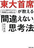 東大首席が教える「間違えない」思考法 人生の選択を左右する「俯瞰力」の磨き方 (PHP文庫)