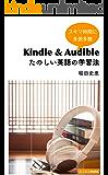 Kindle & Audible たのしい英語の学習法: スキマ時間に多読多聴 (にこにこBooks)