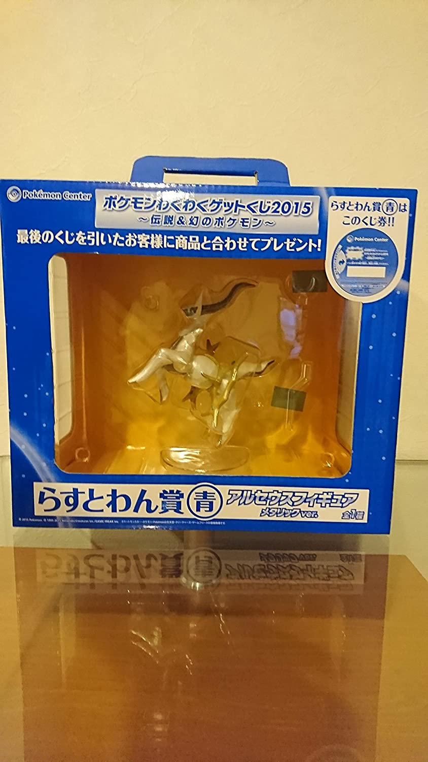 Pokemon exciting get lottery 2015` legend  phantom of Pokemon - Last Wan Award (azul) Arceus figure metallic ver.