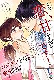 この恋、甘すぎです!~カタブツ上司と蜜恋関係~ (マカロン文庫)