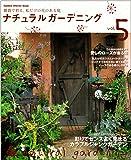 ナチュラルガーデニング vol.5 (Gakken Interior Mook)