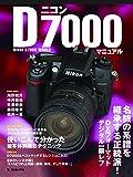 ニコンD7000マニュアル―名機の系譜を継承する正統派!DXフォーマットデジタ (日本カメラMOOK)