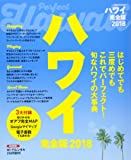 ハワイ 完全版2018 (JTBのムック)