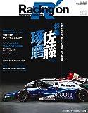 Racing on - レーシングオン - No. 502 佐藤琢磨 (ニューズムック)