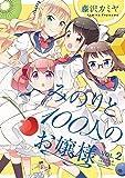 みのりと100人のお嬢様2 (バンブーコミックス)