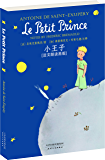 小王子(法文朗读原版,英文注释) (French Edition)