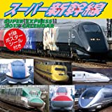 スーパー新幹線 2017年 カレンダー 壁掛け  CL-391