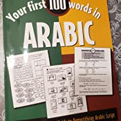 Your First 100 Words In Arabic Pdf