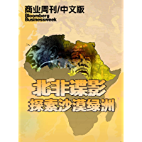商业周刊/中文版:北非谍影——探索沙漠绿洲