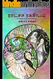Rakshasa Rahasyam - The Daemon Secret: (Tamil Translation, Version 2) (Tamil Edition)