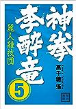 神拳 李酔竜5 麗人雑技団 神拳 李酔竜
