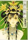 輝夜姫 第7巻 (白泉社文庫 し 2-22)
