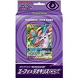 ポケモンカードゲーム サン&ムーン スターターセット TAG TEAM GX エーフィ&デオキシスGX