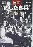 """陸軍""""めしたき兵""""奮戦記―異色の戦記〈1〉 (光人社NF文庫)"""