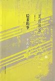 后来的事 (夏目漱石作品系列)