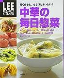 賢く作ると、なるほどおいしい! 中華の毎日惣菜 (LEE CREATIVE KITCHEN)