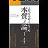人生をデザインする〜本質ノ論。[1] 本質ノ論。シリーズ (Arch Core Publishing)