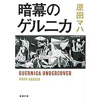 暗幕のゲルニカ (新潮文庫)