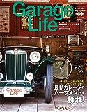 Garage Life (ガレージライフ) 2016年10月号 Vol.69