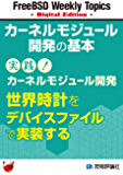 実践!カーネルモジュール開発~世界時計をデバイスファイルで実装する FreeBSD Weekly Topics Digital Edition