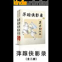 萍踪侠影录-全二册 (梁羽生武侠小说系列)