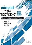 micro:bitで学ぶプログラミング- ブロック型からJavaScriptそしてPythonへ -