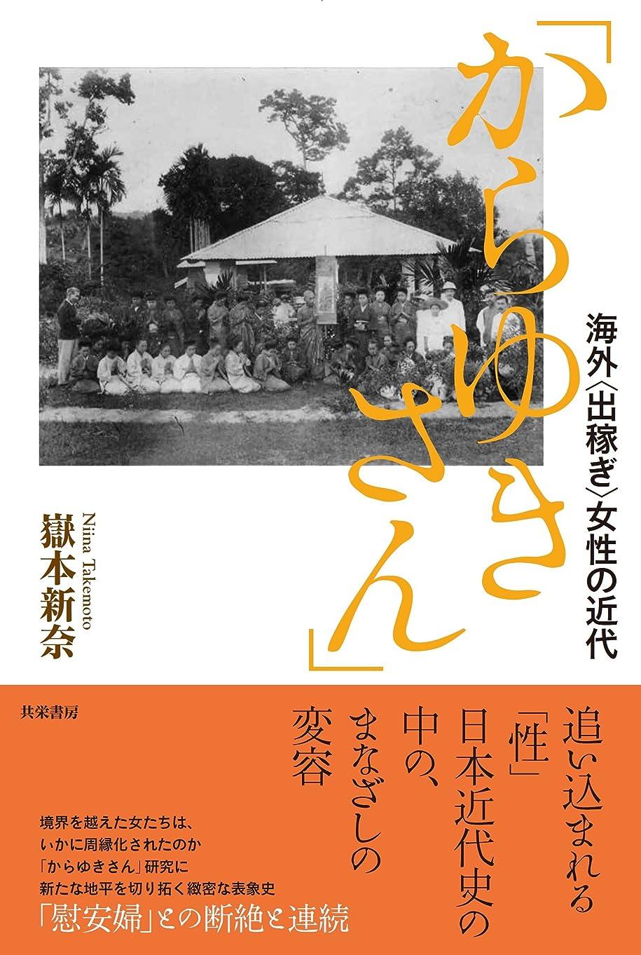 定期的むしゃむしゃスライス理系の扉を開いた日本の女性たち―ゆかりの地を訪ねて