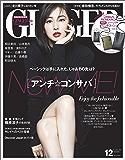 GINGER[ジンジャー] 2018年12月号[雑誌]