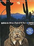 世界のネイチャーフォトグラフィー〈2012〉 (Sphere Books)