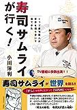 寿司サムライが行く!: トップ寿司職人が世界を回り歩いて見てきた (キーステージ21ソーシャルブックス)