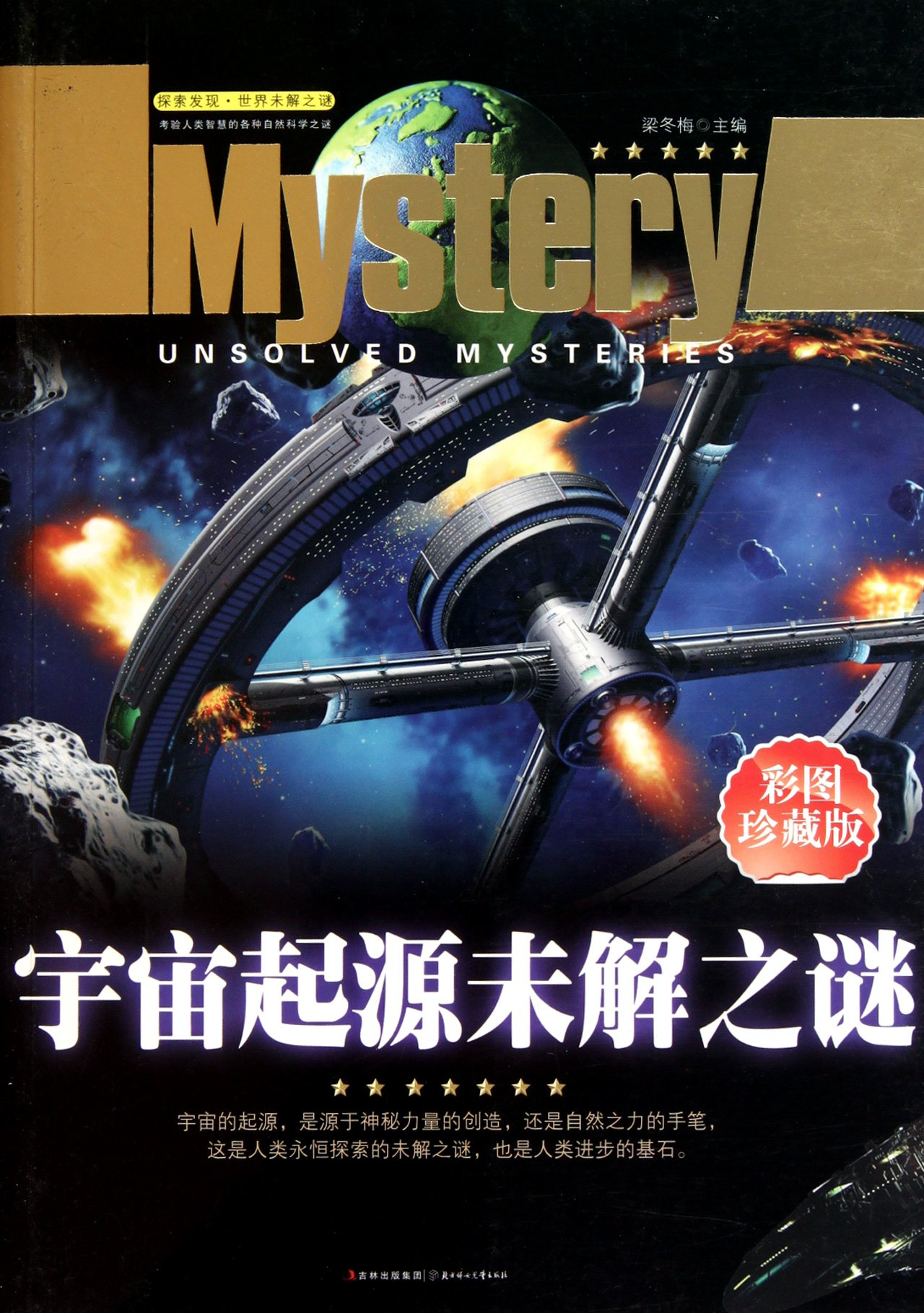 Unsolved Mysteries of the Origin of the Universe (Color Version) (Chinese Edition) PDF