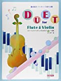 フルートとヴァイオリンのためのデュエット曲集 (結婚式・パーティーで使える)