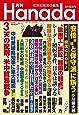 月刊Hanada3月号