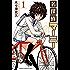 名探偵マーニー 1 (少年チャンピオン・コミックス)