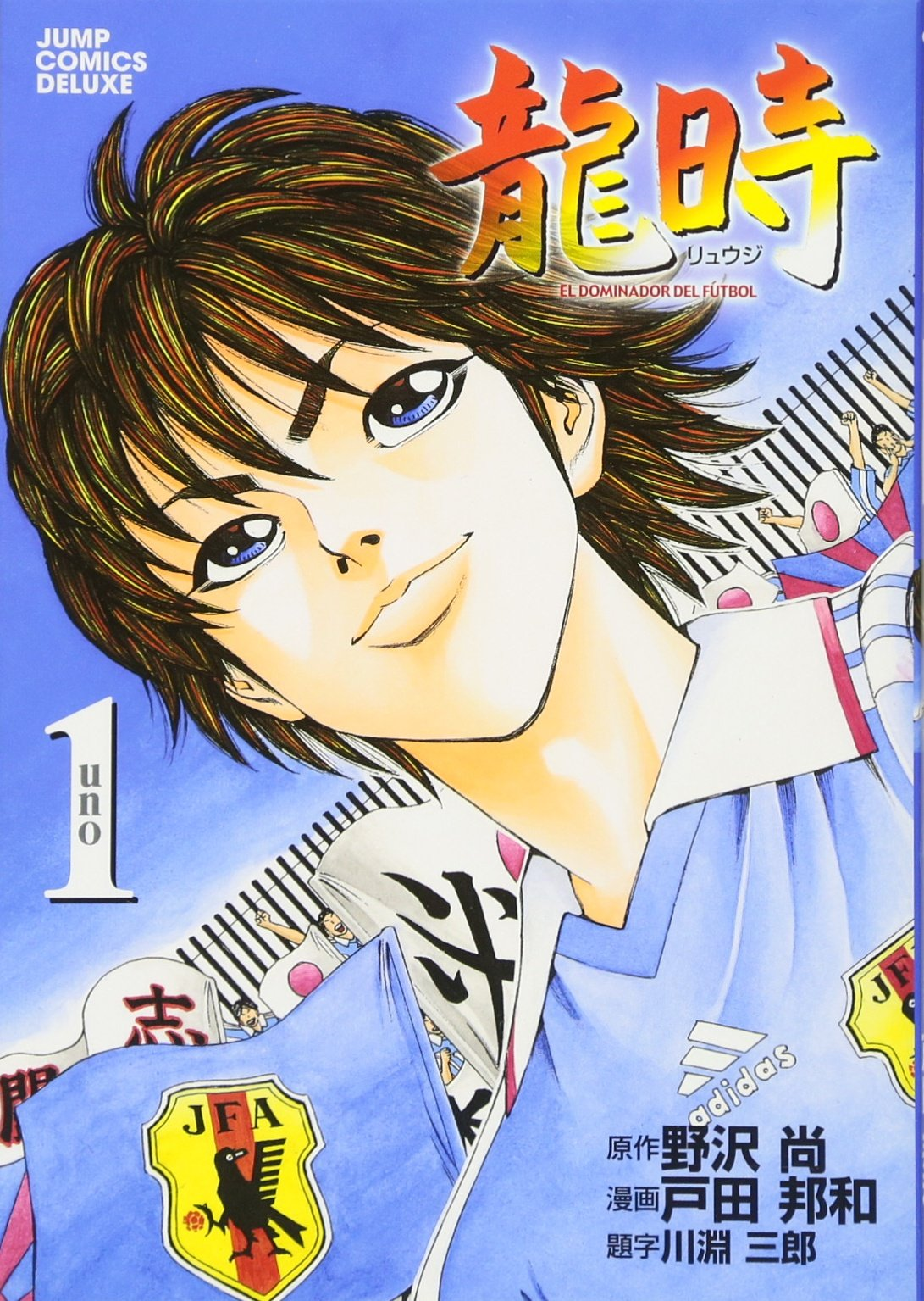 Download Dragon at 1 (Jump Comics Deluxe) (2006) ISBN: 4088595831 [Japanese Import] ebook