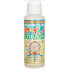 排泄介助用消臭・洗浄剤